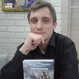 Автор Кирилл Юрьевич Шарапов