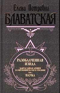 Елена Блаватская «Разоблаченная Изида» том 1