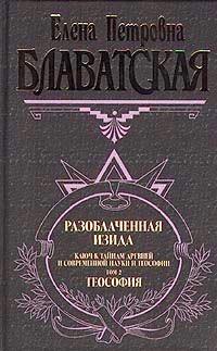 Елена Блаватская «Разоблаченная Изида» том 2