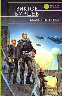 Виктор Бурцев «Алмазные нервы»