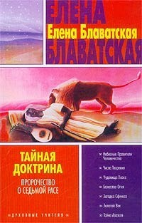 Елена Блаватская «Тайная доктрина», том 3