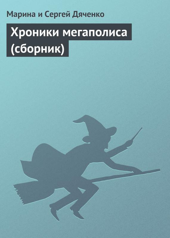 Марина и Сергей Дяченко «Хроники мегаполиса (сборник)»