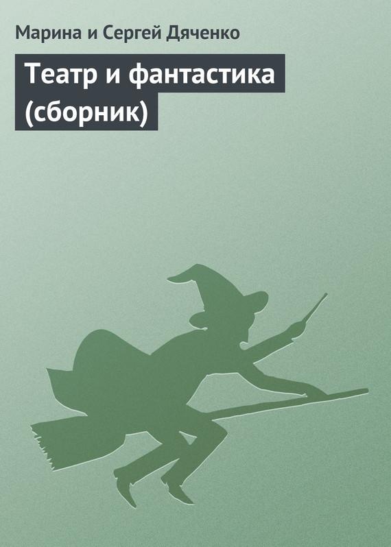 Марина и Сергей Дяченко «Театр и фантастика (сборник)»