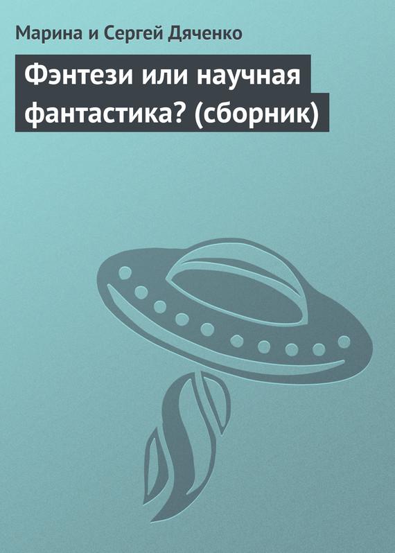 Марина и Сергей Дяченко «Фэнтези или научная фантастика? (сборник)»