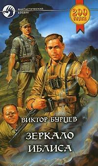 Виктор Бурцев «Зеркало Иблиса»