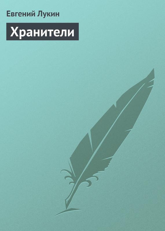 Евгений Лукин «Хранители»