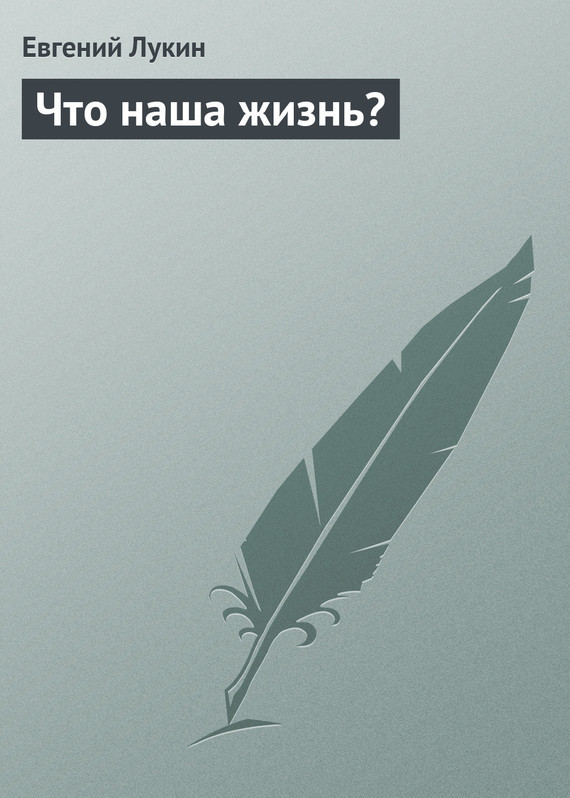 Евгений Лукин «Что наша жизнь?»