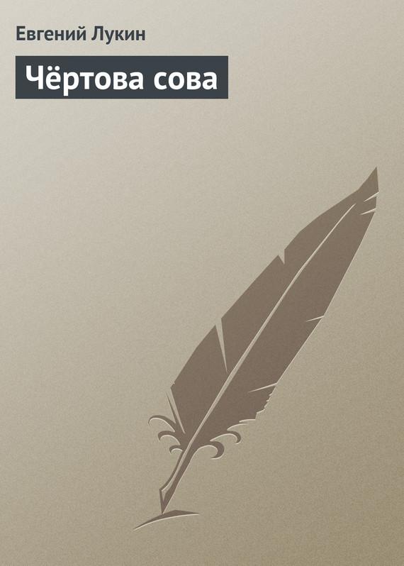 Евгений Лукин «Чёртова сова»