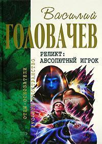 Василий Головачев «Закон перемен»