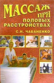 Светлана Чабаненко «Массаж при половых расстройствах»