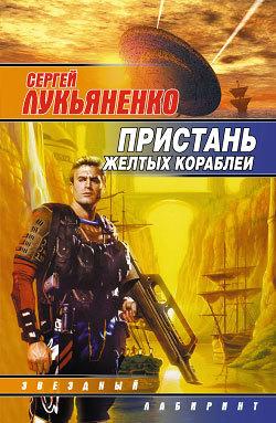 Сергей Лукьяненко «Пристань желтых кораблей (Сборник)»