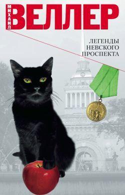 «Легенды Невского проспекта (сборник)» Михаил Веллер