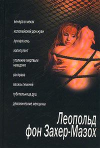 Леопольд Захер-Мазох «Губительница душ»