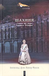 Леопольд Захер-Мазох «Дочь Петра Великого»