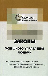 Книга 22 закона управления людьми