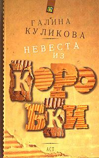 Галина Куликова «Невеста из коробки»
