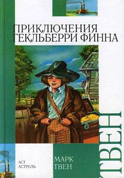 Марк Твен «Приключения Гекльберри Финна»
