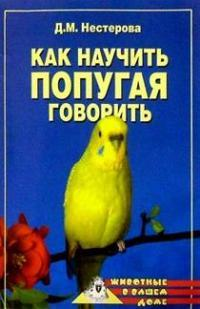 Дарья Нестерова «Как научить попугая говорить»