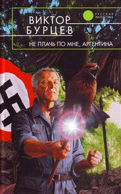 Виктор Бурцев «Не плачь по мне, Аргентина»