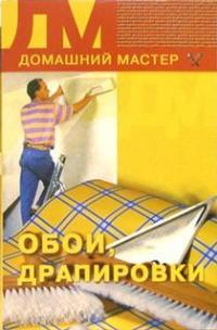 Дарья Нестерова «Обои, драпировки»