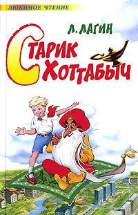 Лазарь Лагин «Старик Хоттабыч»