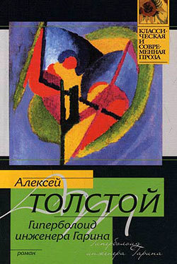 Алексей Толстой «Гиперболоид инженера Гарина»