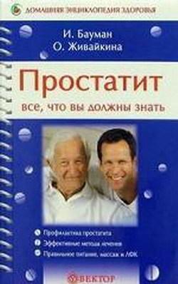 Олеся Живайкина «Простатит»