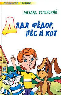 Эдуард Успенский «Дядя Федор, пес и кот (Авторский сборник)»