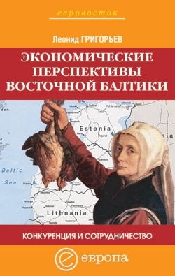 Обложка книги Конкуренция и сотрудничество: экономические перспективы Восточной Балтики