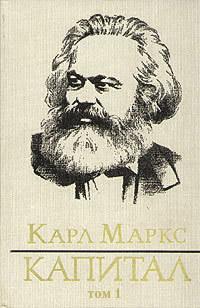 Карл Маркс «Капитал. Том первый»