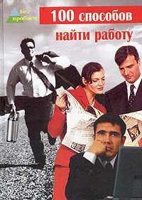 Глеб Черниговцев «100 cпособов найти работу»