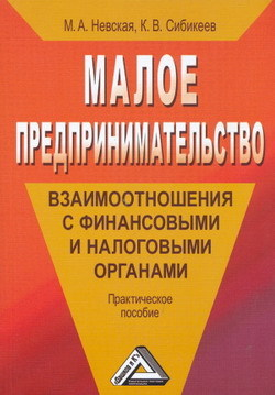 фото обложки издания Малое предпринимательство: взаимоотношения с финансовыми и налоговыми органами