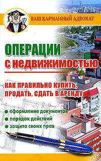 Дмитрий Бачурин «Операции с недвижимостью. Как правильно купить, продать, сдать в аренду»