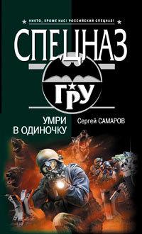 Сергей Самаров «Умри в одиночку»