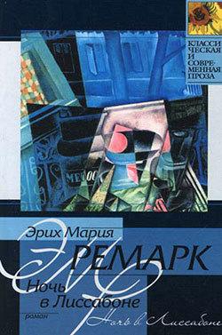 Эрих Мария Ремарк «Ночь в Лиссабоне»