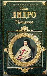 Дени Дидро «Монахиня»