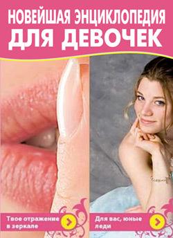 Маргарита Землянская «Новейшая энциклопедия для девочек»