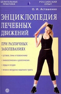 Олег Асташенко «Энциклопедия лечебных движений при различных заболеваниях»