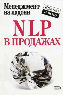 Книга NLP в продажах