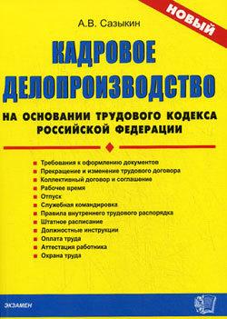 Обложка книги Кадровое делопроизводство на основании Трудового кодекса Российской Федерации