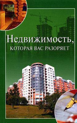 Обложка книги Недвижимость, которая вас разоряет