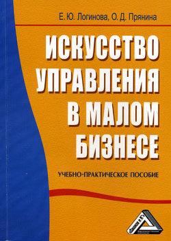 фото обложки издания Искусство управления в малом бизнесе