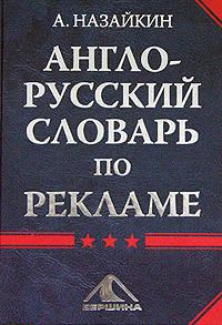 Книга Англо-русский словарь по рекламе