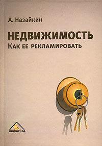 Обложка книги Недвижимость. Как ее рекламировать