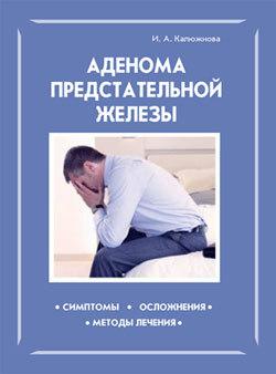 Ирина Калюжнова «Аденома предстательной железы»