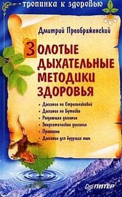 Дмитрий Преображенский «Золотые дыхательные методики здоровья»