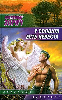 Александр Зорич «У солдата есть невеста (сборник)»