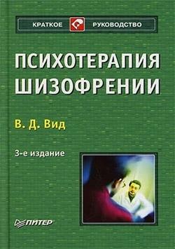 Виктор Вид «Психотерапия шизофрении»