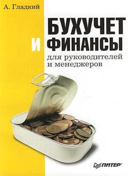 Алексей Гладкий «Бухучет и финансы для руководителей и менеджеров»