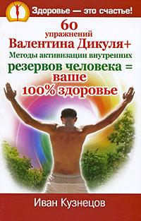 60 упражнений Валентина Дикуля + Методы активизации внутренних резервов человека=ваше 100% здоровье
